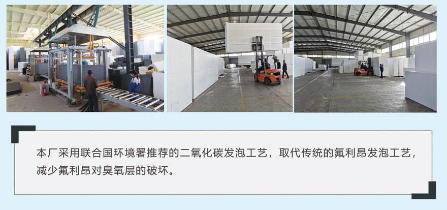 晋城泡沫板生产厂家